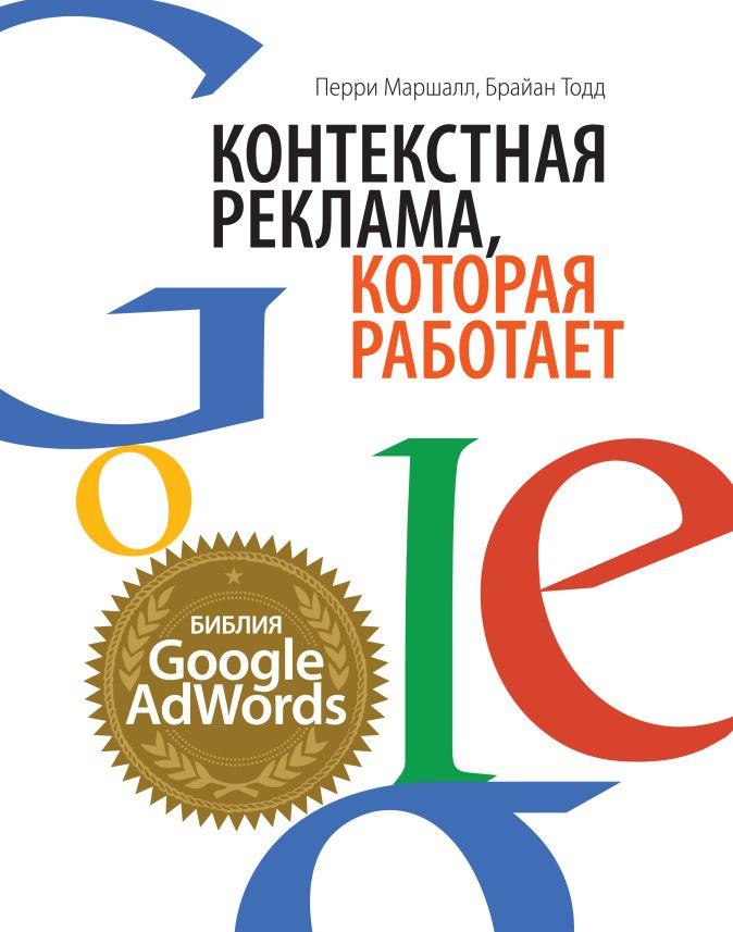 Маршалл П., Тодд Б. - Контекстная реклама, которая работает. Библия Google AdWords обложка книги