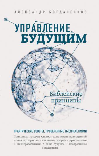 Управление будущим: Библейские принципы Богданенков А.С.
