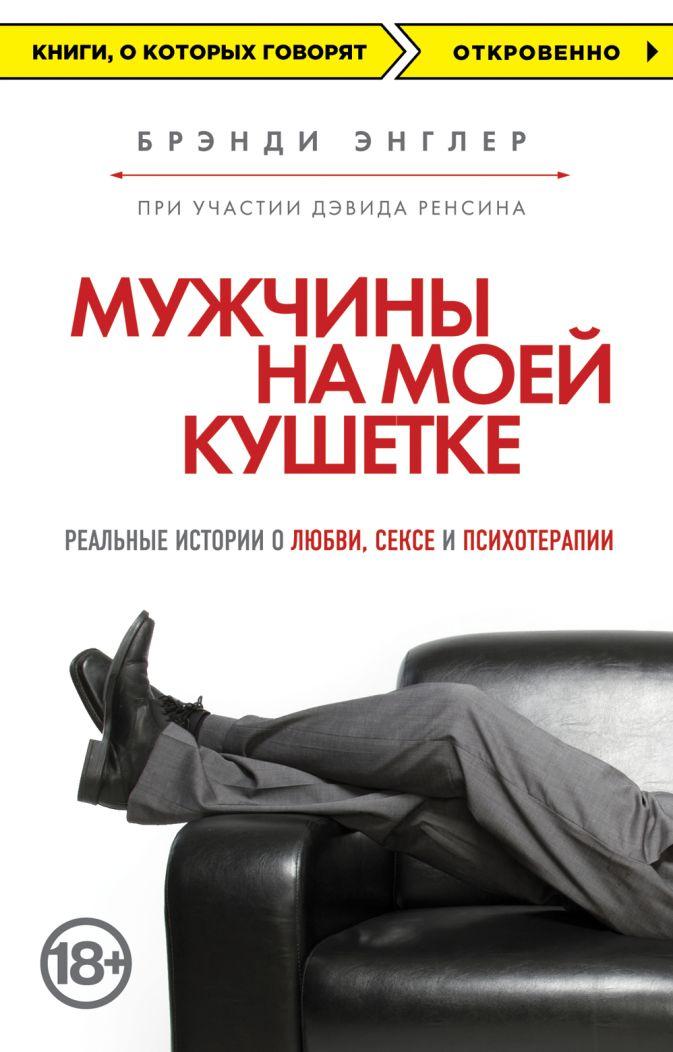 Энглер Б. - Мужчины на моей кушетке обложка книги