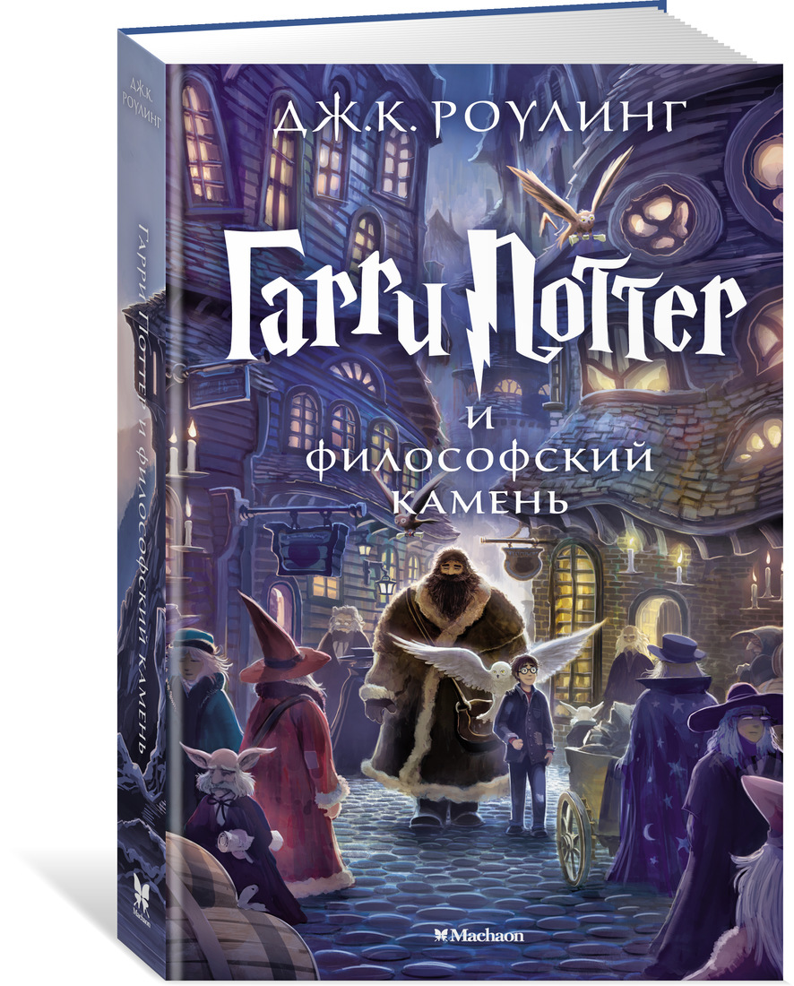 Роулинг Дж. Гарри Поттер и философский камень волшебный мир джоан к роулинг темные искусства артбук