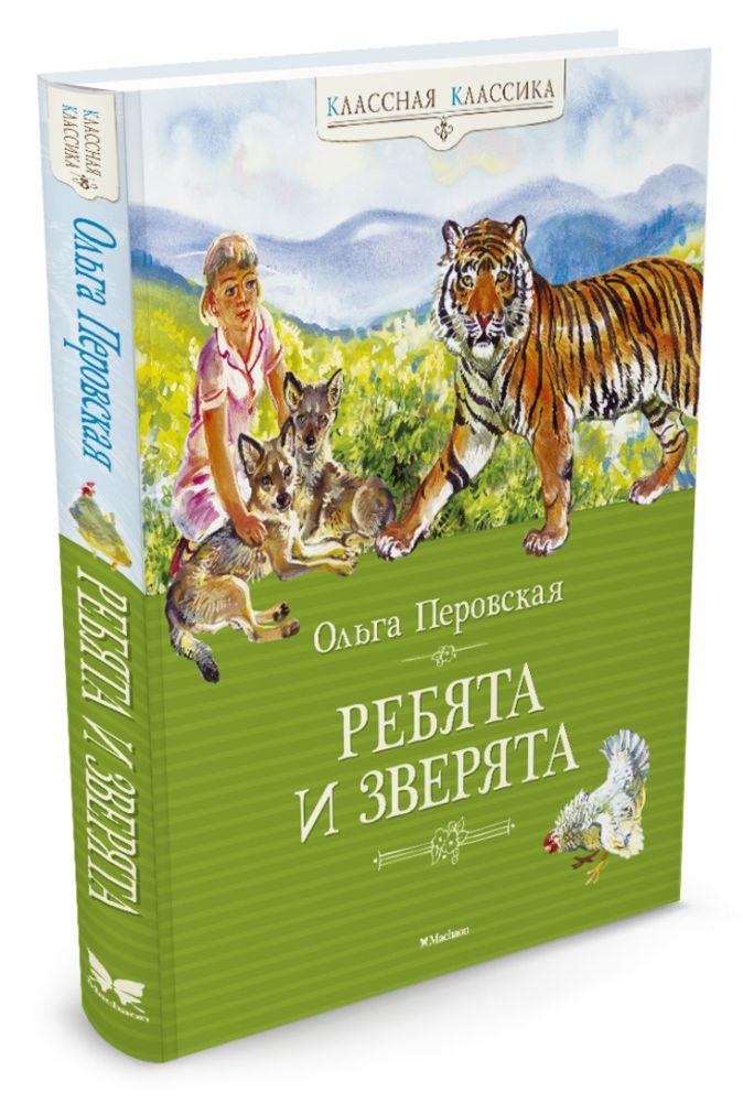 Перовская О. - Ребята и зверята обложка книги