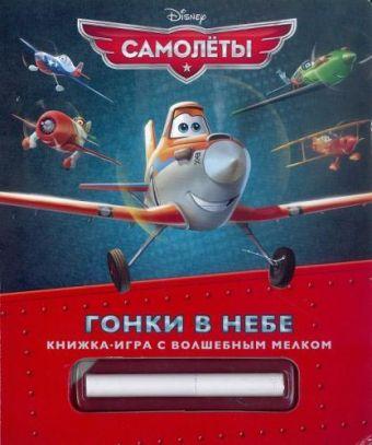 Самолеты. Гонки в небе. Книжка-игра с волшебным мелком.
