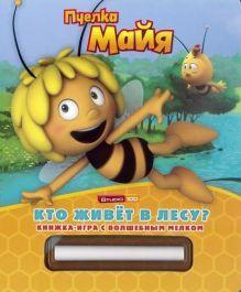 Пчелка Майя. Кто живет в лесу?. Книжка-игра с волшебным мелком.