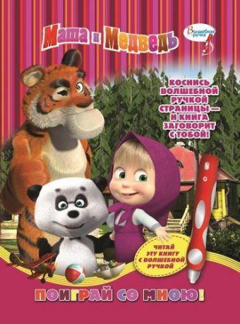 Маша и медведь. Поиграй со мною!. Дополнительная книжка к волшебной ручке.