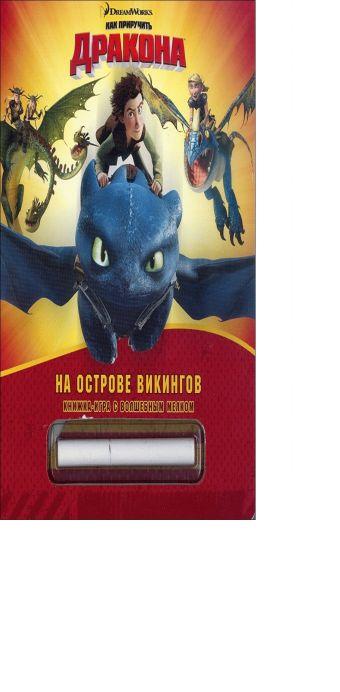 Как приручить дракона. Всадники Олуха. На острове викингов. Книжка-игра с волшебным мелком.