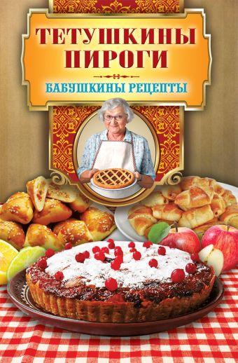 Тетушкины пироги Треер Г.М.