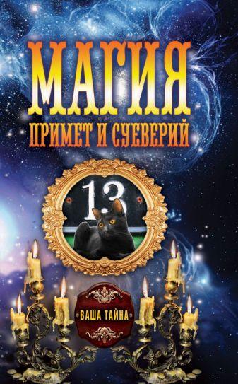 Магия примет и суеверий