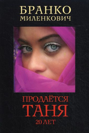 Продается Таня. 20 лет Миленкович Бранко