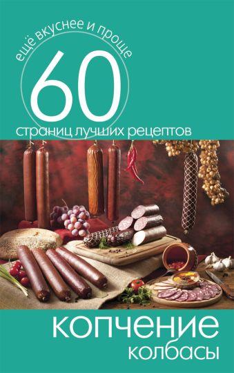 Копчение колбасы