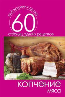 Копчение мяса