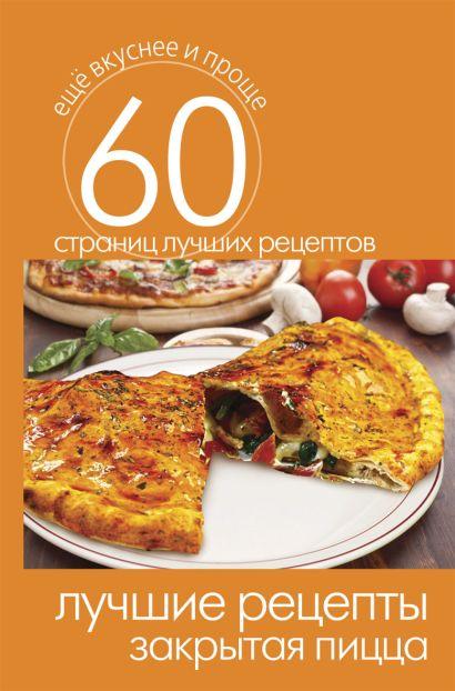 Лучшие рецепты. Закрытая пицца - фото 1