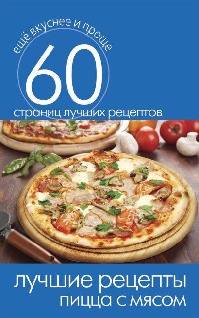 Лучшие рецепты. Пицца с мясом - фото 1