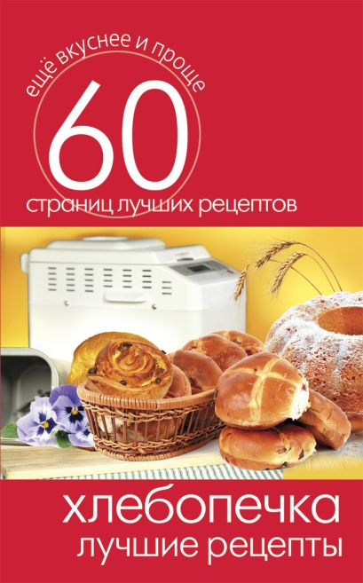 Хлебопечка. Лучшие рецепты - фото 1