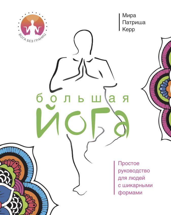Керр М.П. - Большая йога обложка книги