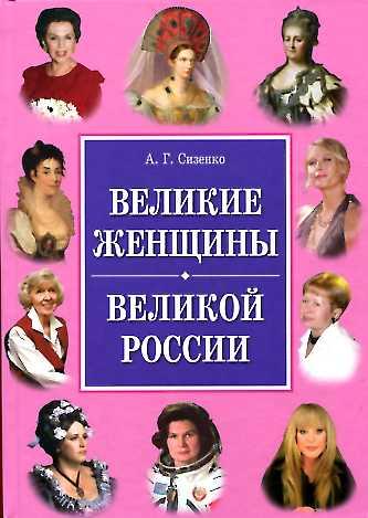 Сизенко А. - Великие женщины великой России обложка книги
