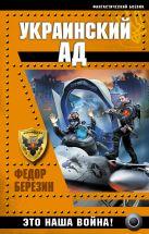 Березин Ф.Д. - Украинский ад. Это наша война!' обложка книги