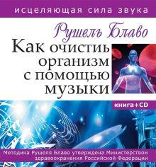 Как очистить организм с помощью музыки. Исцеляющая сила звука.Книга+CD
