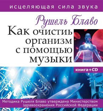 Как очистить организм с помощью музыки. Исцеляющая сила звука.Книга+CD Блаво Рушель