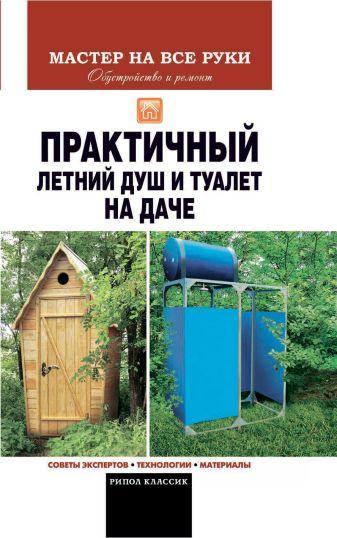 Доброва Е.В. - Практичный летний душ и туалет на даче обложка книги