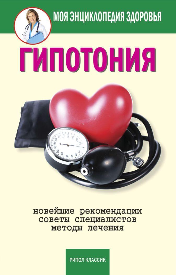 Красичкова А.Г. - Гипотония обложка книги
