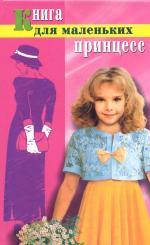 Книга для маленьких принцесс Челнокова