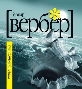 Книга Путешествия Вербер Б.