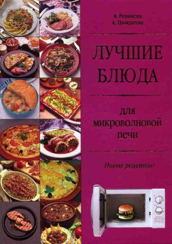 Лучшие блюда для микроволновой печи Резникова А.