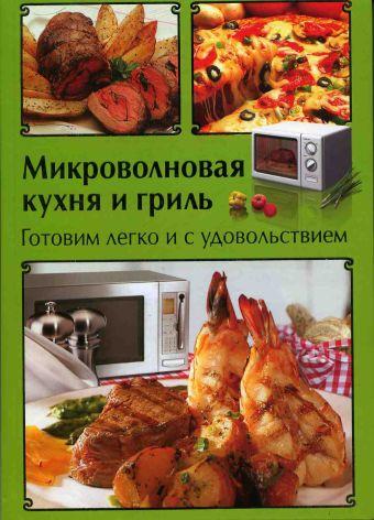 Микроволновая кухня и гриль. Готовим легко и с удовольствием Резникова,Панкратова