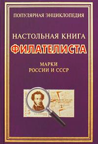 Настольная книга филателиста.Марки России и СССР