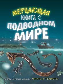 Светящаяся книга о подводном мире