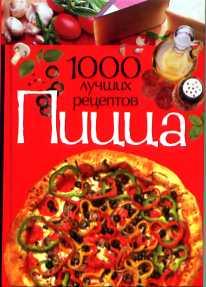 Пицца. 1000 лучших рецептов Бушуева
