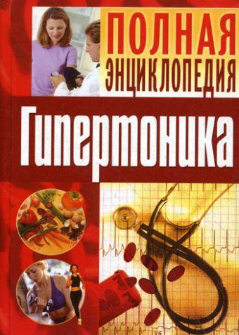 Полная энциклопедия гипертоника Булгакова И.