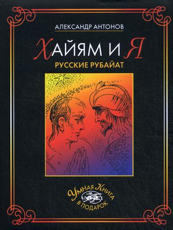 Хайям и я. Русские рубайат Антонов А.И.