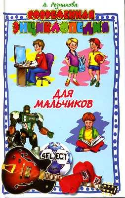 Резникова - Современная энциклопедия для мальчиков обложка книги