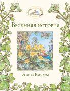Барклем Д. - Весенняя история' обложка книги