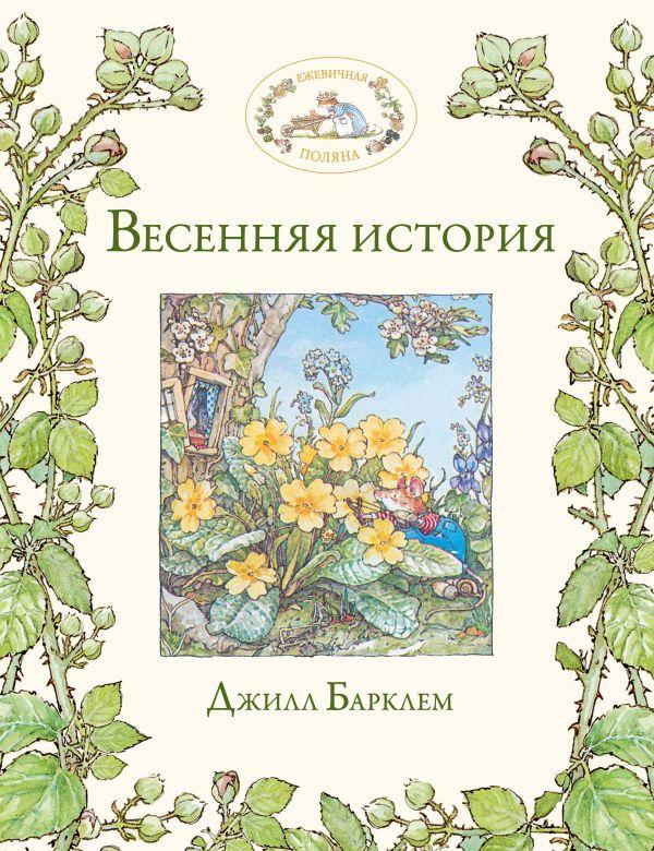 Весенняя история Барклем Д.
