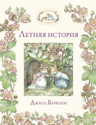 Джилл Барклем - Летняя история обложка книги