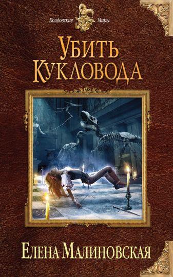 Малиновская Е.М. - Убить кукловода обложка книги