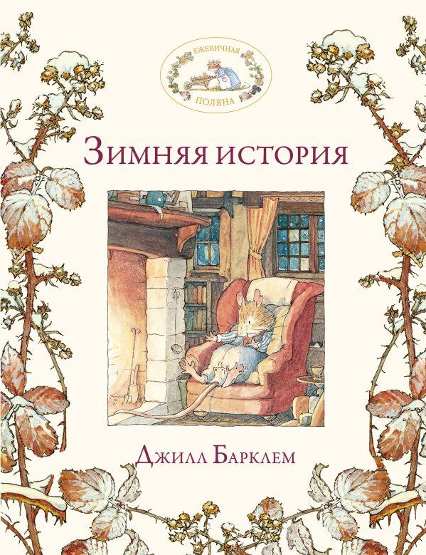 Зимняя история Барклем Д.