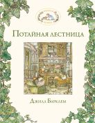 Барклем Д. - Потайная лестница' обложка книги