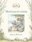 Барклем Д. - Морская история' обложка книги