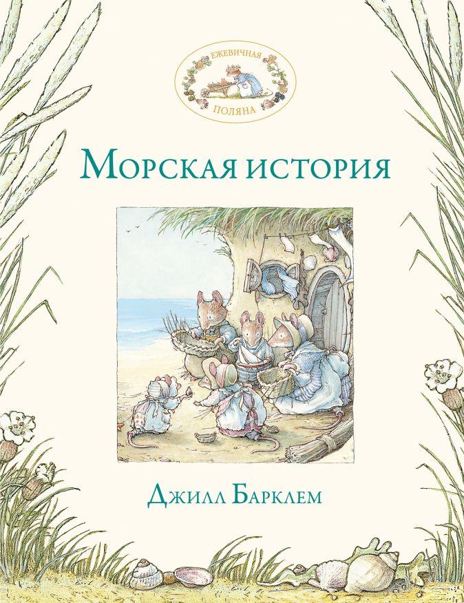 Джилл Барклем - Морская история обложка книги