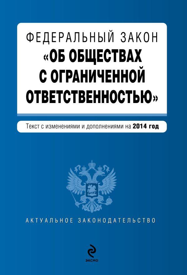 """Федеральный закон """"Об обществах с ограниченной ответственностью"""" : текст с изменениями и дополнениями на 2014 г."""