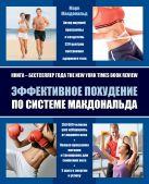Макдональд М. - Эффективное похудение по системе Макдональда (комплект)' обложка книги