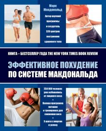 Эффективное похудение по системе Макдональда (комплект)