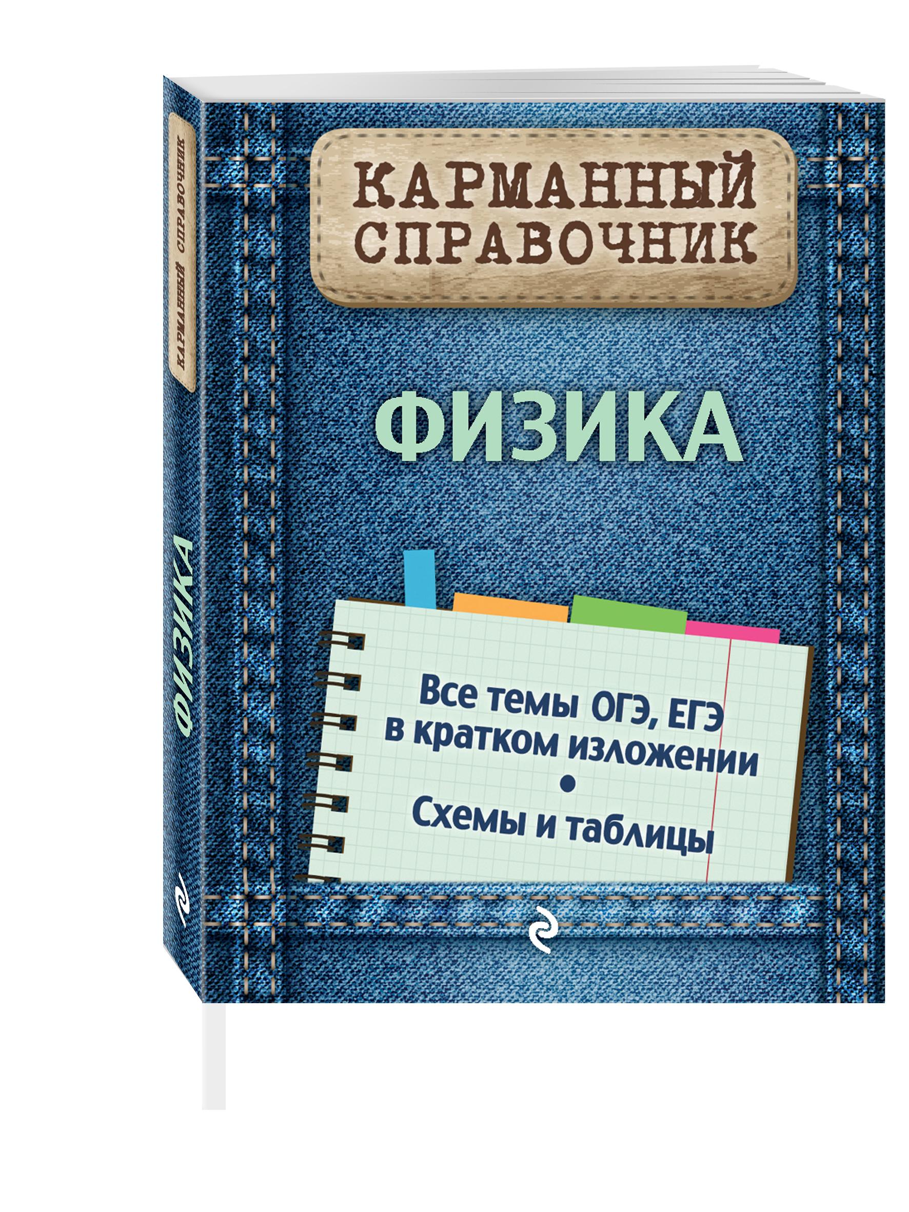 Бальва О.П. Физика ISBN: 978-5-699-73383-5