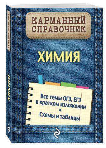 Химия Н.Э. Варавва