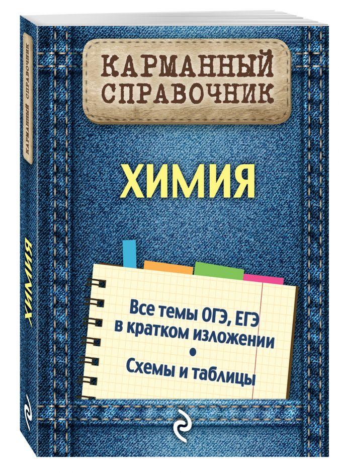 Н.Э. Варавва - Химия обложка книги
