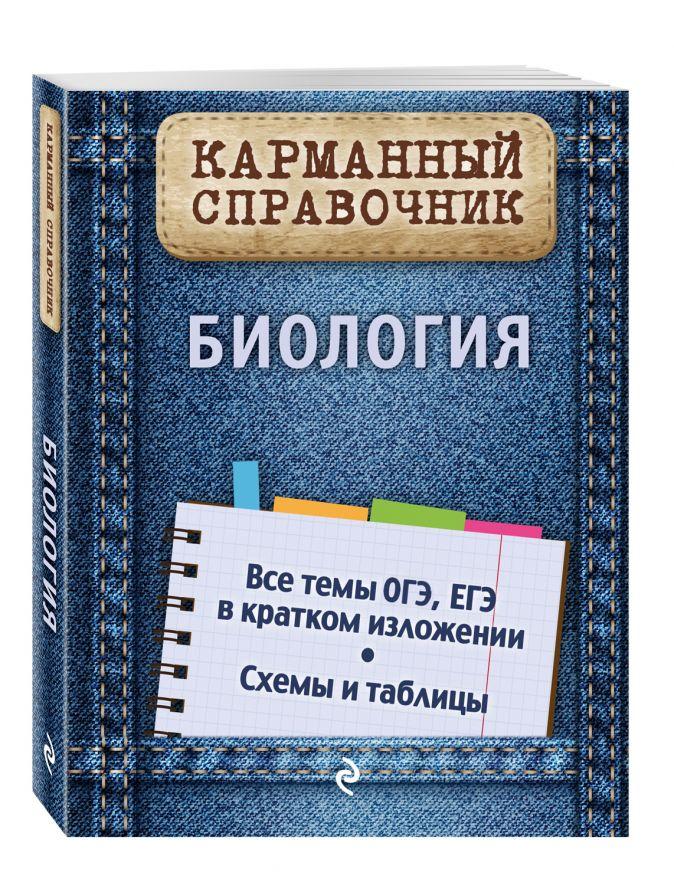 Биология Ю.А. Садовниченко