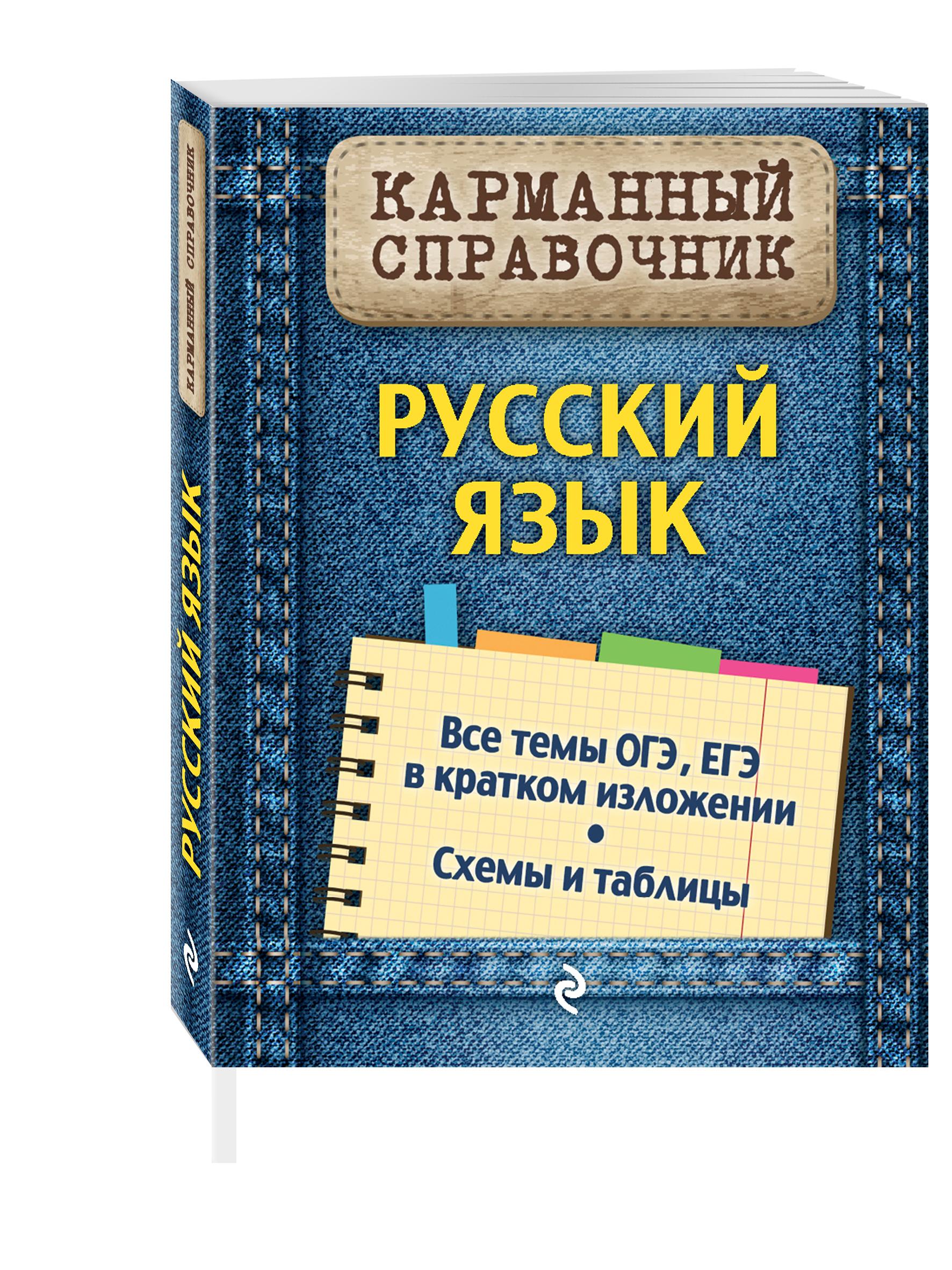 А.В. Руднева Русский язык а в руднева огэ русский язык универсальный справочник